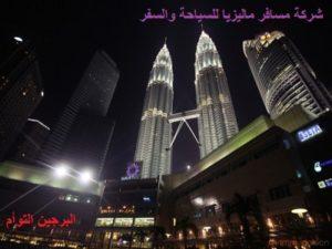 عروض السفر إلى ماليزيا 19
